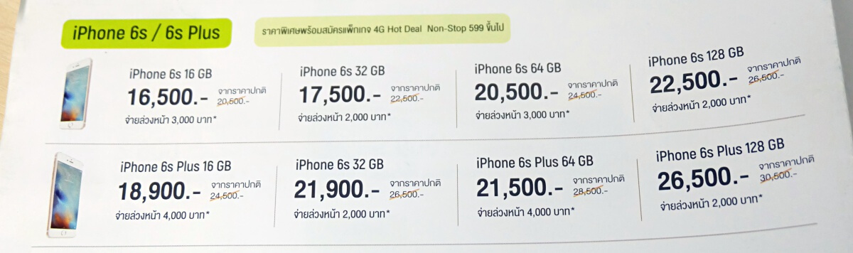 thailand-mobile-expo-2017-iphone-ipad-promotion-12