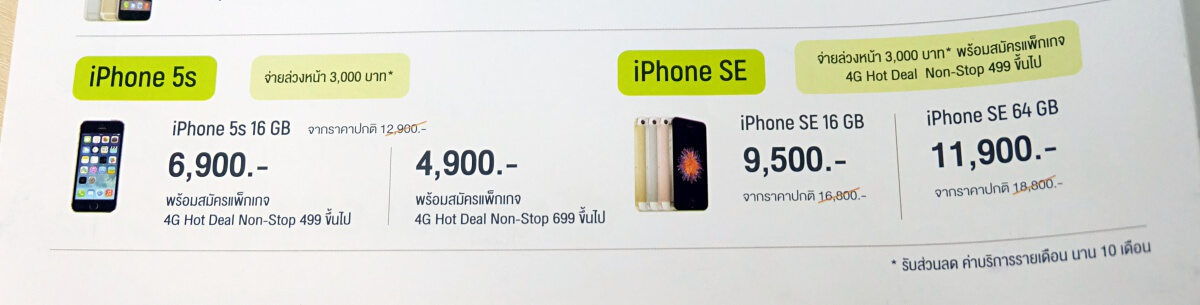thailand-mobile-expo-2017-iphone-ipad-promotion-13