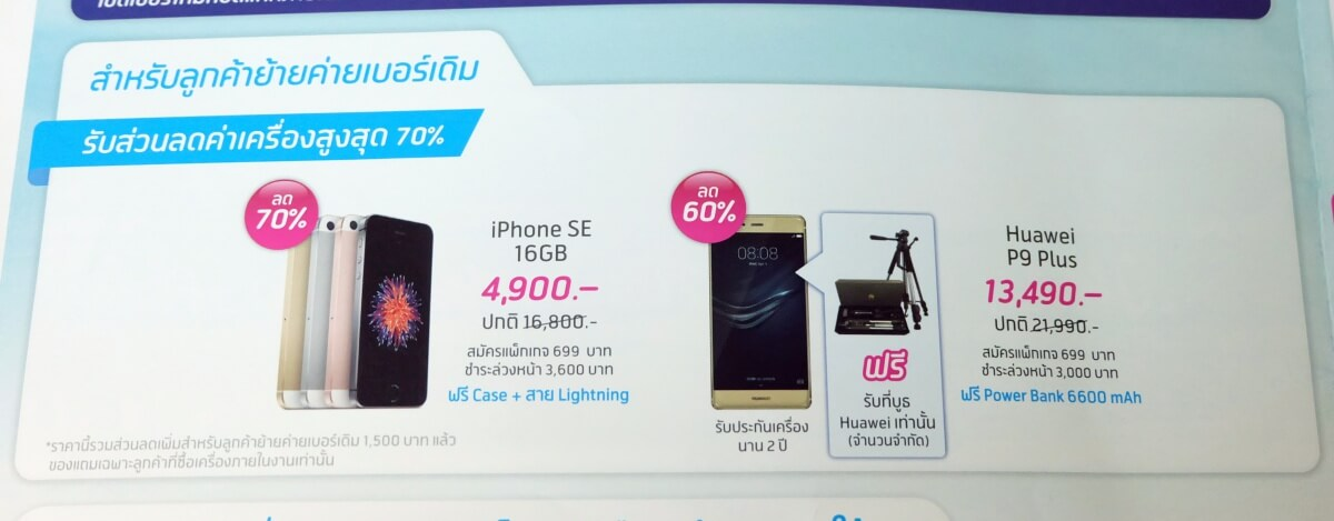 thailand-mobile-expo-2017-iphone-ipad-promotion-14