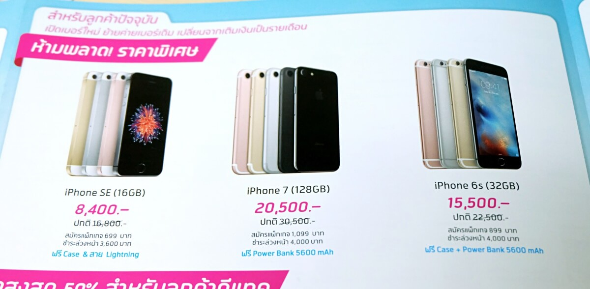 thailand-mobile-expo-2017-iphone-ipad-promotion-2