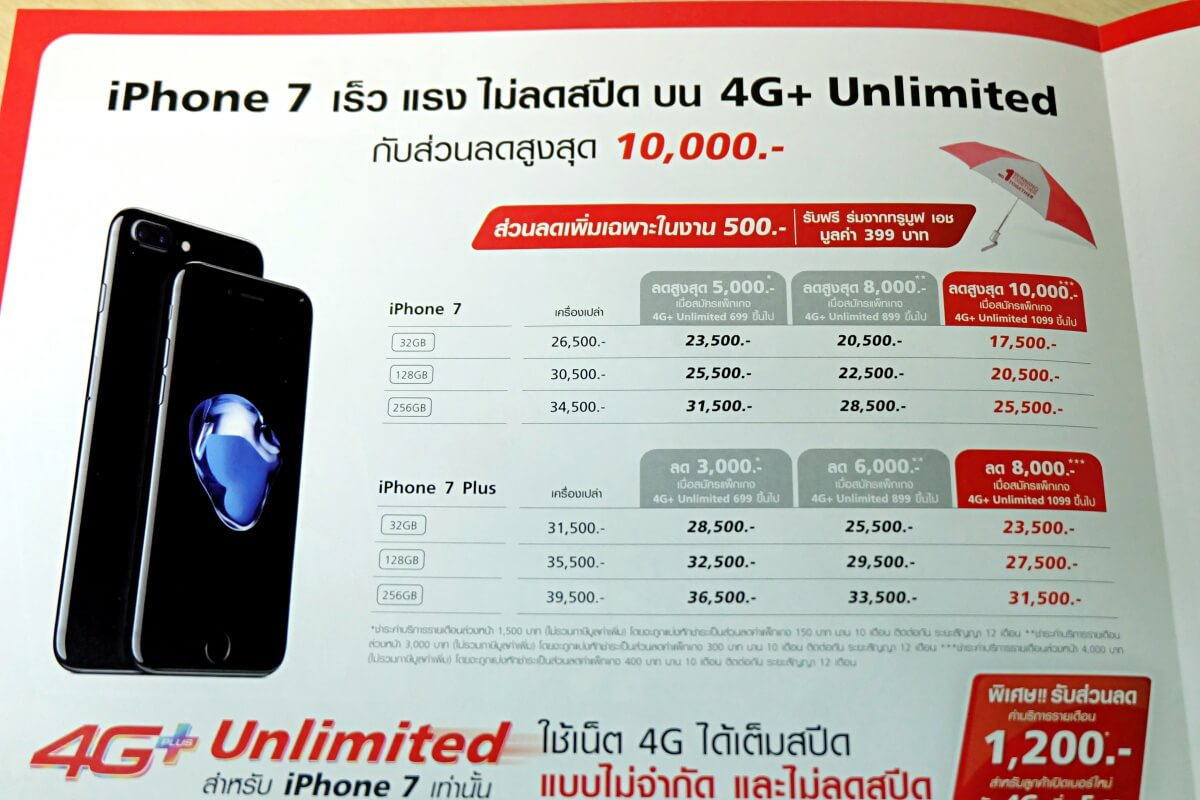 thailand-mobile-expo-2017-iphone-ipad-promotion-3