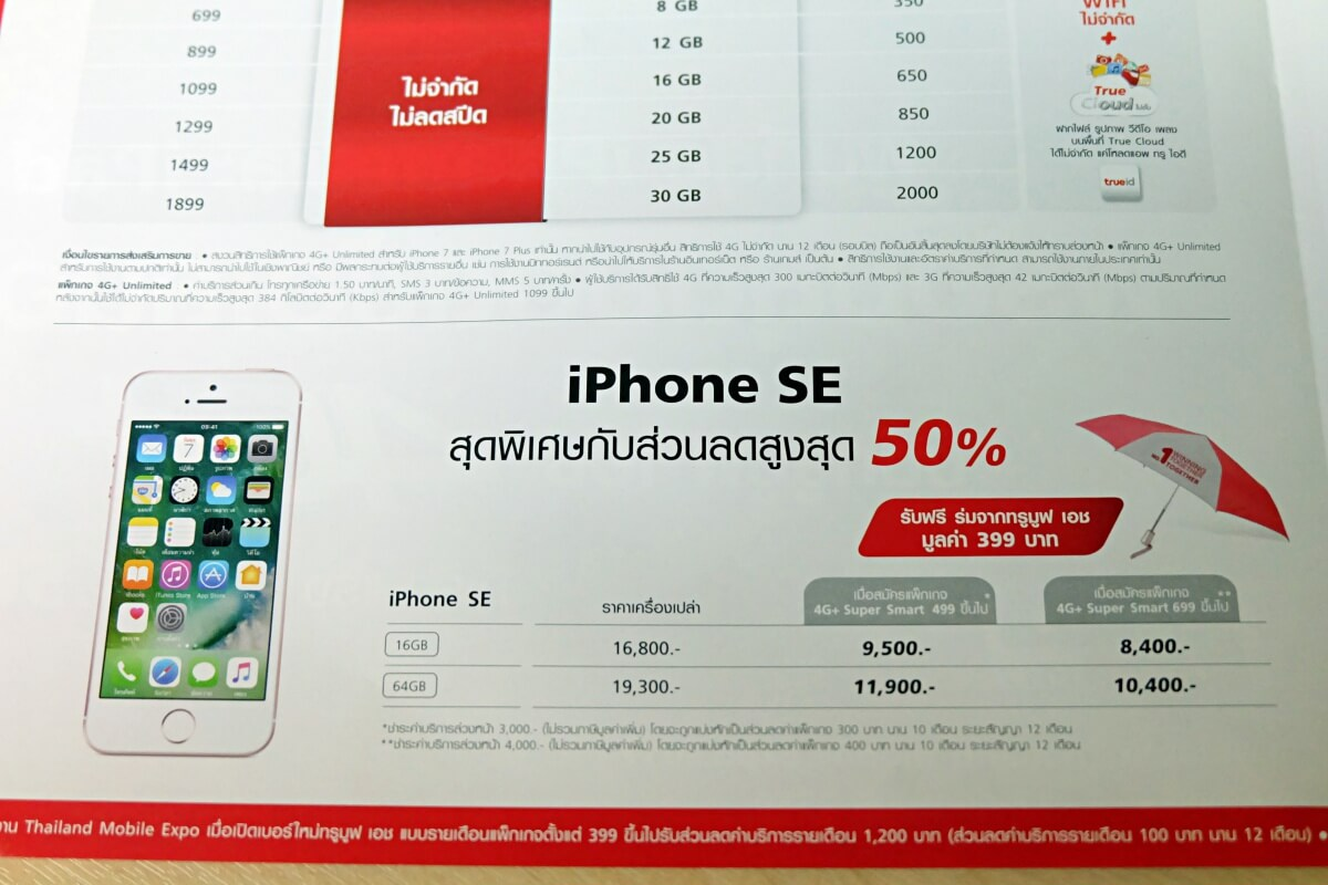thailand-mobile-expo-2017-iphone-ipad-promotion-4