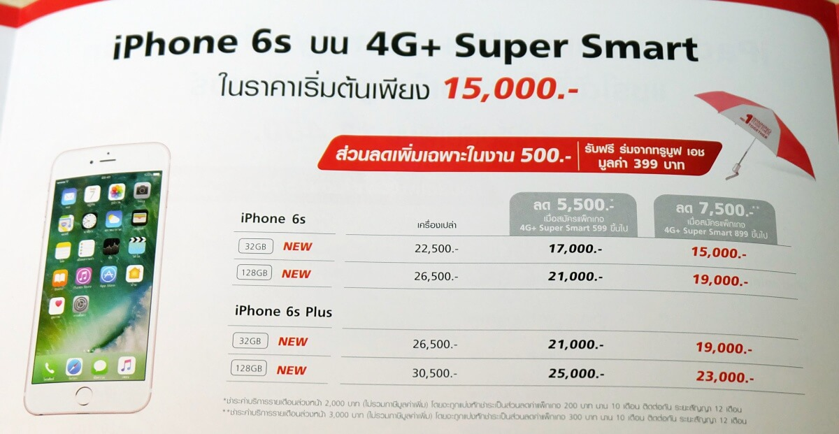 thailand-mobile-expo-2017-iphone-ipad-promotion-5