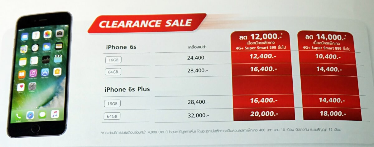 thailand-mobile-expo-2017-iphone-ipad-promotion-6