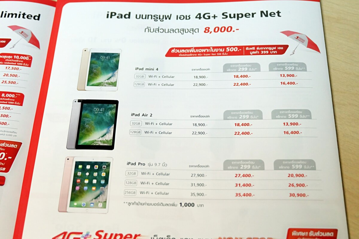 thailand-mobile-expo-2017-iphone-ipad-promotion-8