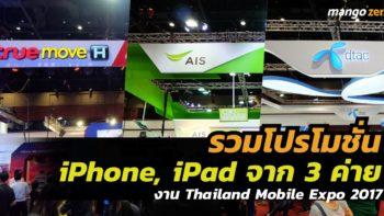รวมโปรโมชั่น iPhone, iPad จาก 3 ค่ายมือถือ ที่งาน Thailand Mobile Expo 2017