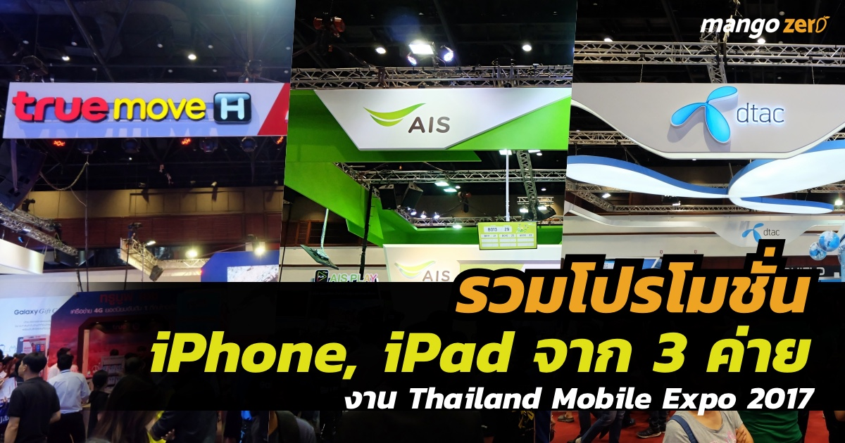 thailand-mobile-expo-2017-iphone-ipad-promotion-featured