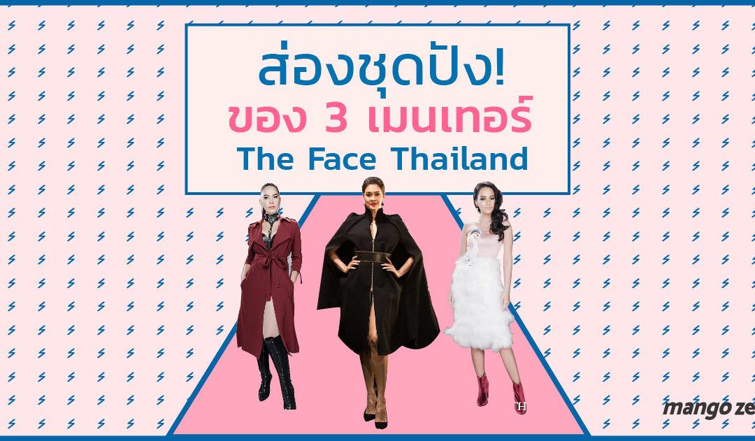 ส่องชุดปัง! ของ 3 เมนเทอร์ The Face Thailand
