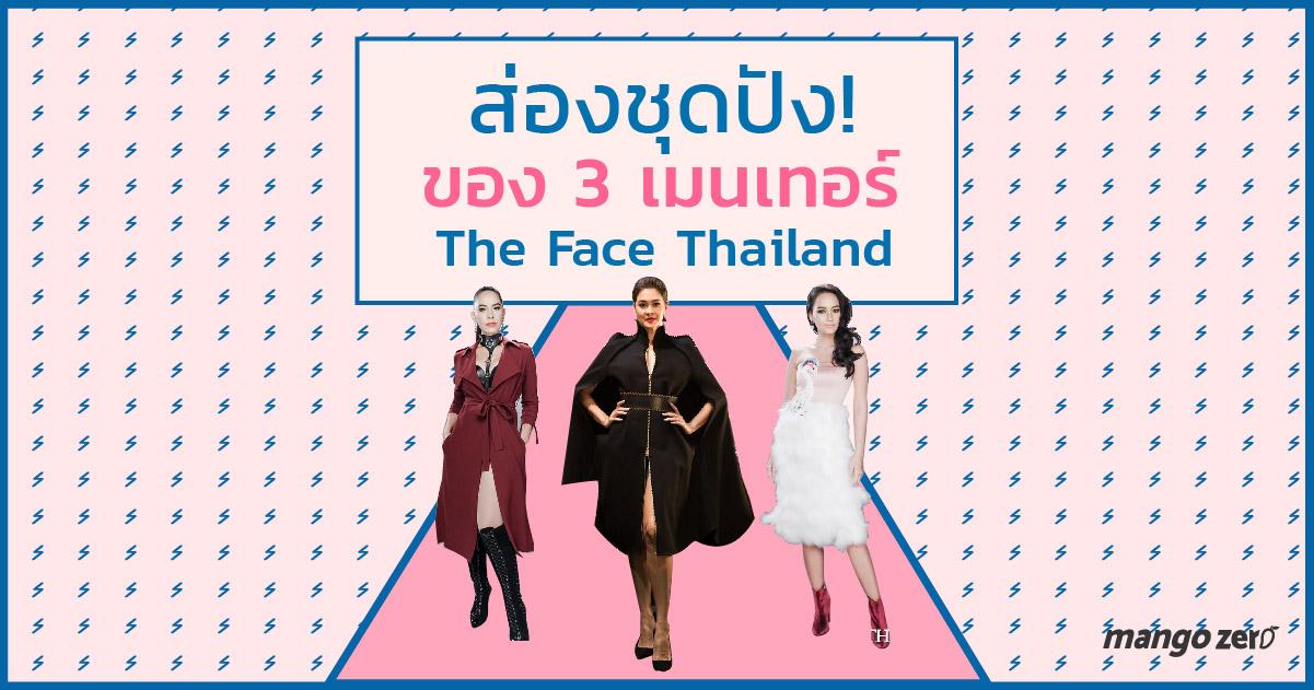 the-face-thailand-season-3-mentors-fashion-2