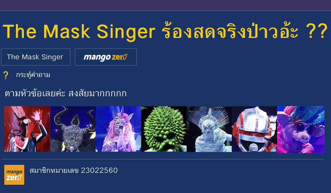 ทีมงาน The Mask Singer ยืนยันไร้ลิปซิงค์ 100% ออกแบบหน้ากากดี ร้องสดได้ชัวร์