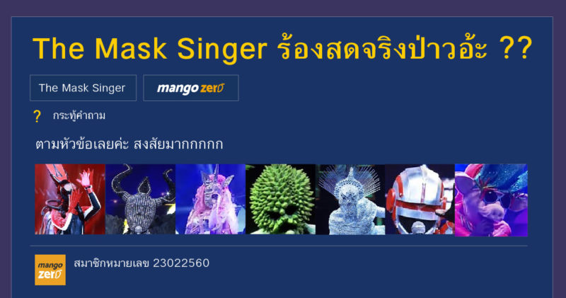 the-mask-singer-lip-sync-or-not