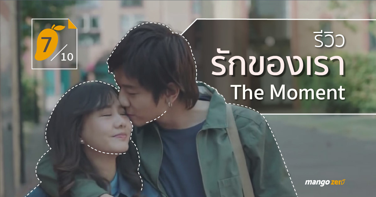 the-moment-movie-review-feature-2