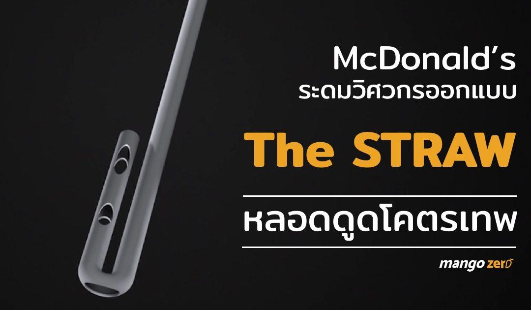 จริงจังขั้นสุด The STRAW หลอดดูดมิลค์เชคของ McDonald's ที่ใช้วิศวกรออกแบบ