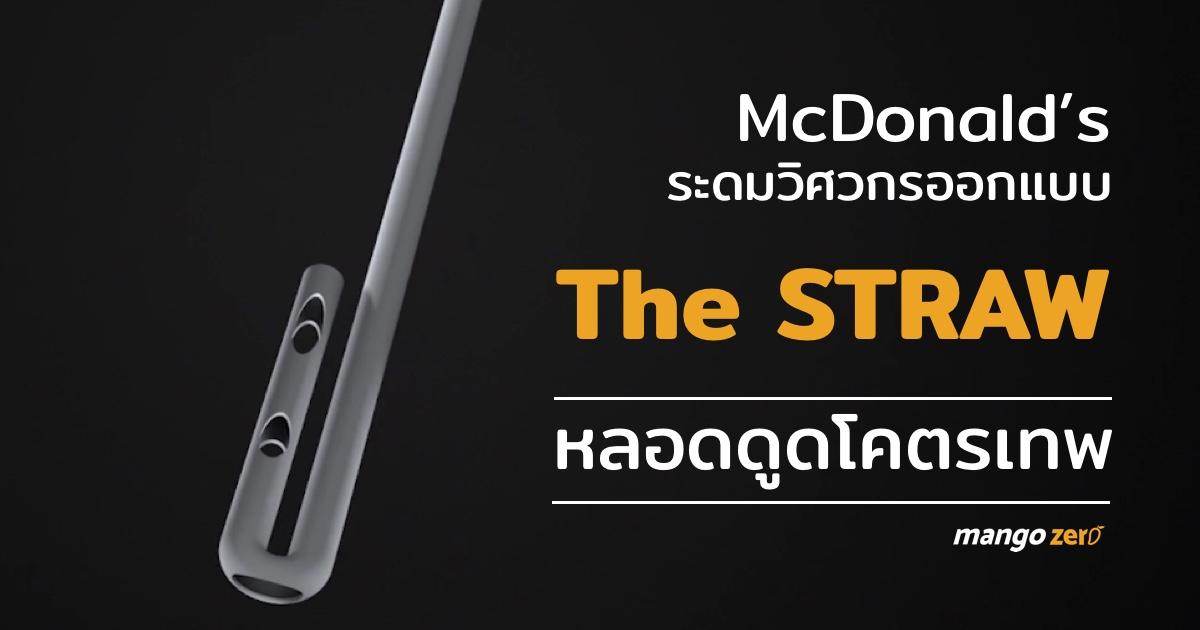 the-straw-milkshake-mcdonalds
