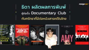 ธิดา ผลิตผลการพิมพ์ ผู้ก่อต้ัง Documentary Club กับศรัทธาที่มีต่อหนังสารคดีในไทย