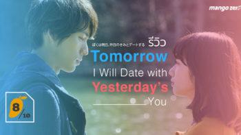 รีวิว Tomorrow I Will Date with Yesterday's You พรุ่งนี้ผมจะเดตกับเธอคนเมื่อวาน