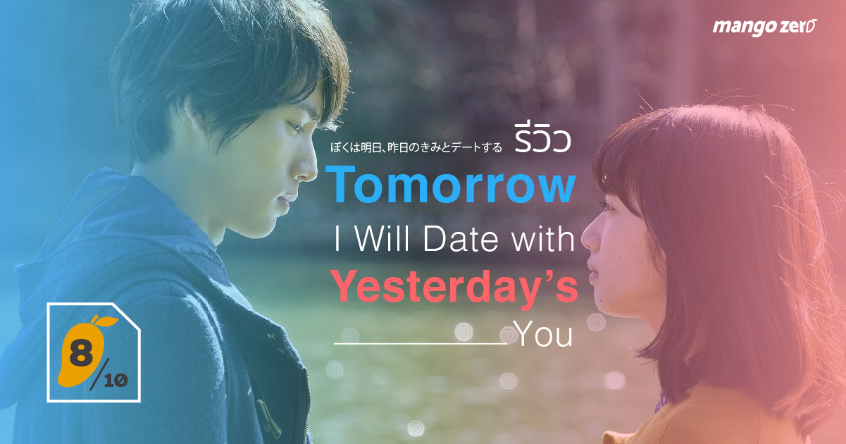 tomorrow-i-will-date-feature