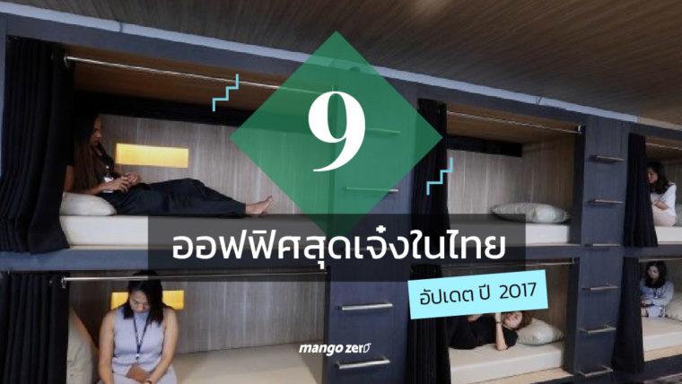 รวม 9 ออฟฟิศสุดเจ๋งในไทย อัปเดต ปี 2017