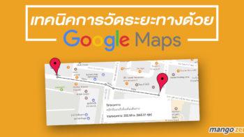เทคนิคการวัดระยะทางด้วย Google Maps เดิน, ขับรถ ไกลแค่ไหน บอกได้หมด