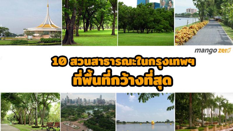 10-biggest-parks-in-bangkok-new