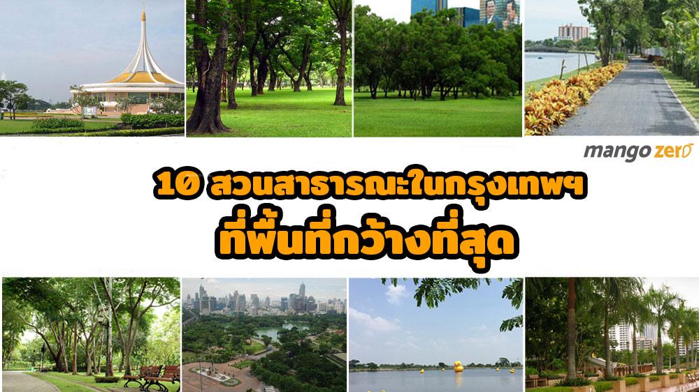 จัดอันดับ 10 สวนสาธารณะในกรุงเทพฯ ที่มีพื้นที่กว้างที่สุด