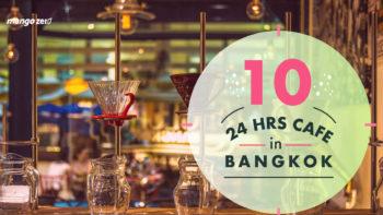 10 ร้านกาแฟ เปิด 24 ชั่วโมงเดินทางง่าย ทั่วกรุงเทพฯ
