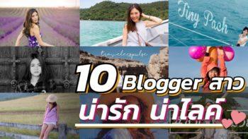 10 Blogger สาว สายท่องเที่ยว น่ารักน่าไลค์ ดีต่อใจหนุ่มๆ