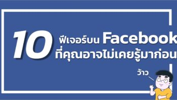 10 ฟีเจอร์ลับบน Facebook ที่คุณอาจไม่เคยรู้มาก่อน