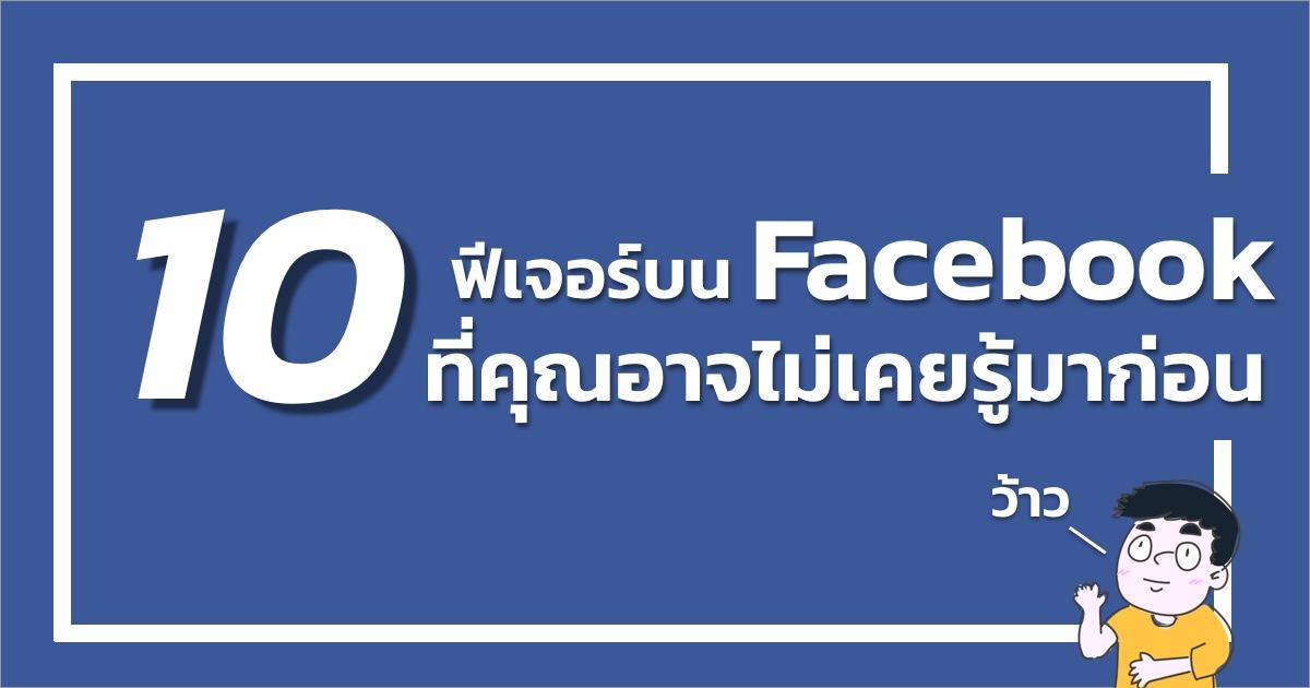 10-facebook-secret-features