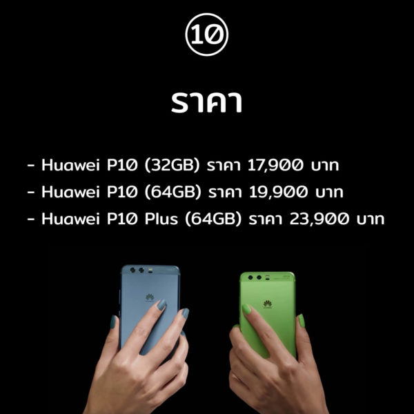 10-facts-about-huawei-p10-and-huawei-p10-plus-11