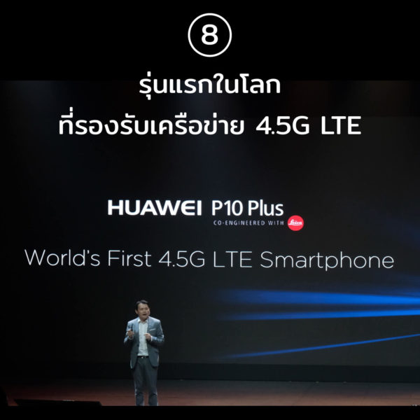 10-facts-about-huawei-p10-and-huawei-p10-plus-9