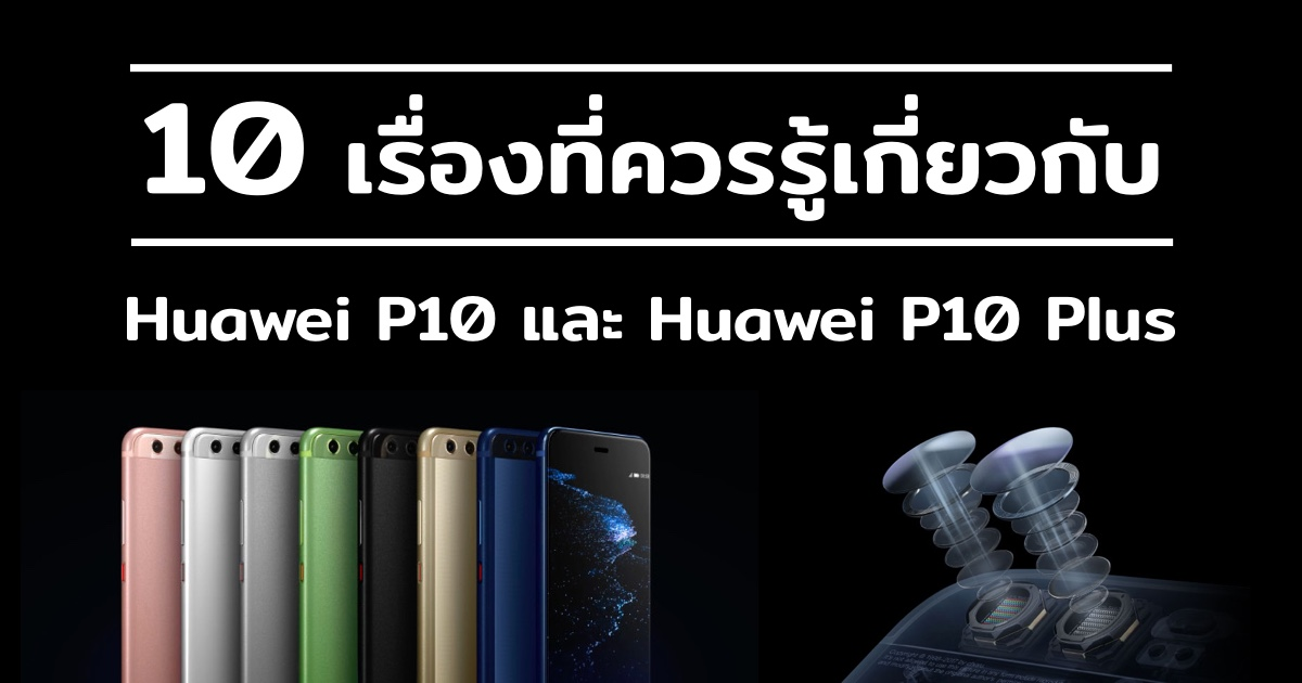 10-facts-about-huawei-p10-and-huawei-p10-plus-featured