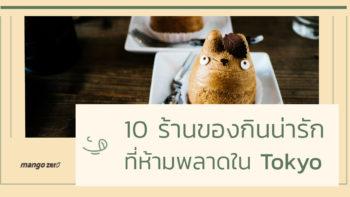 10 ร้านของกินน่ารัก ที่ห้ามพลาดใน Tokyo