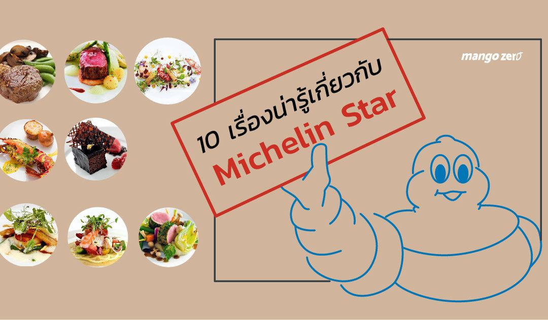 10 เรื่องน่ารู้เกี่ยวกับ Michelin Stars เกณฑ์วัดมาตรฐานร้านอาหารทั่วโลก