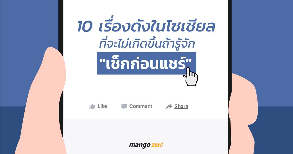 10-viral-checkgornshare-story-13