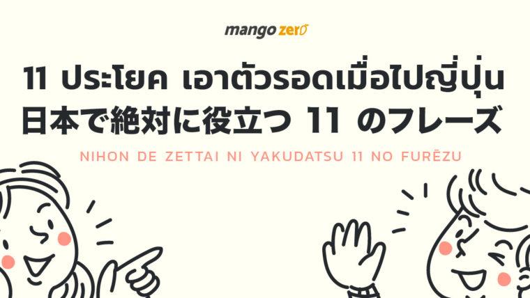 11 ประโยคเอาตัวรอดเมื่อไปญี่ปุ่น
