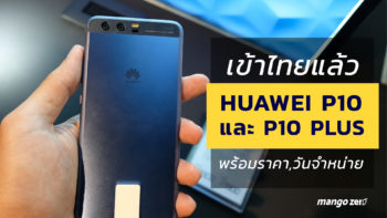 คอนเฟิร์ม!! Huawei P10 และ P10 Plus เปิดขายในไทย 31 มี.ค. ราคาเริ่มต้น 17,900 บาท [ชมคลิป]