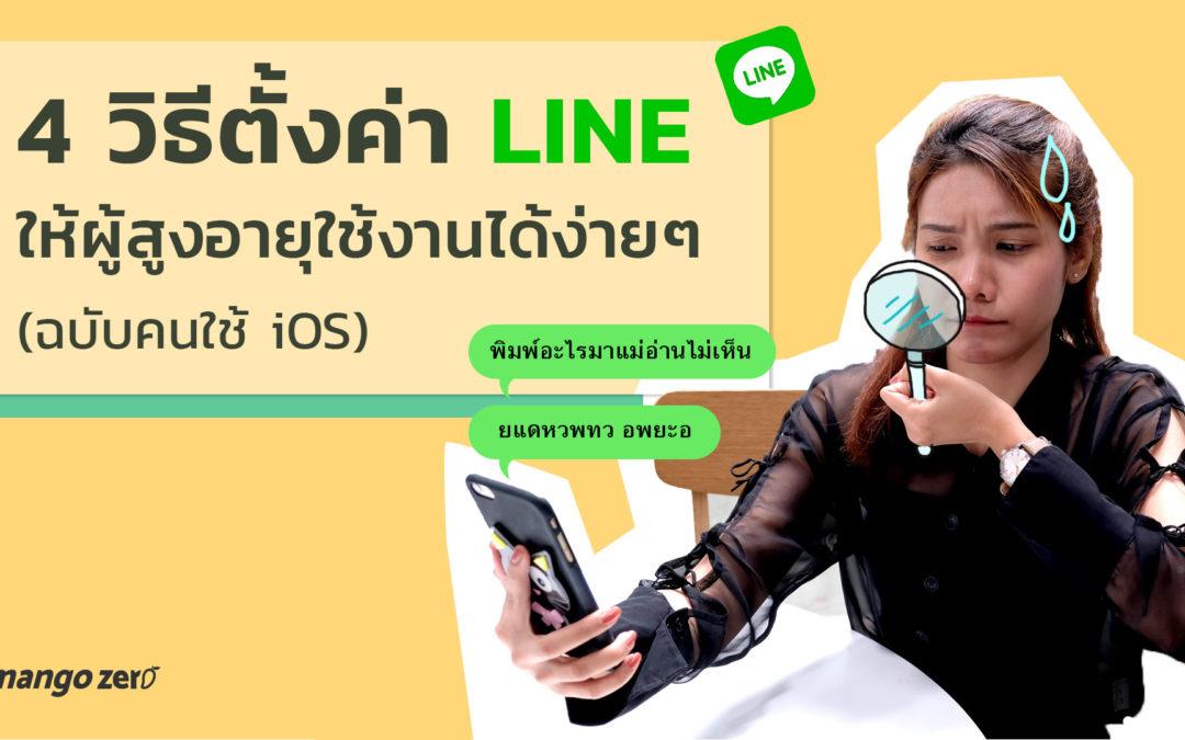 4 วิธีตั้งค่า LINE ให้ผู้สูงอายุใช้งานได้ง่ายๆ (ฉบับคนใช้ iOS)