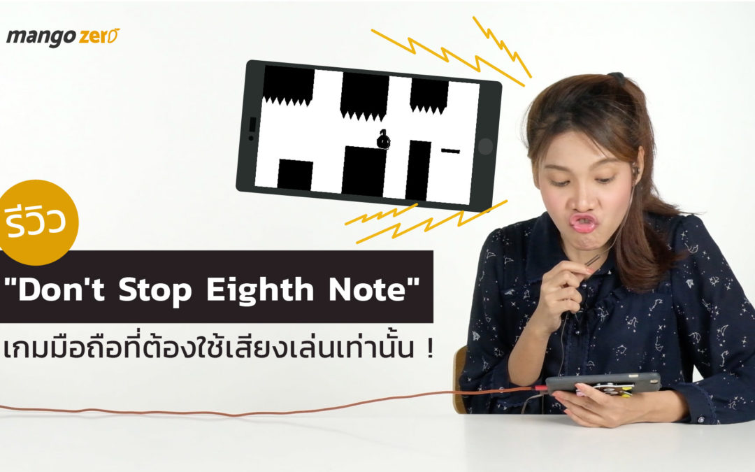 """รีวิว """"Don't Stop Eighth Note"""" เกมมือถือที่ต้องใช้เสียงเล่นเท่านั้น!"""