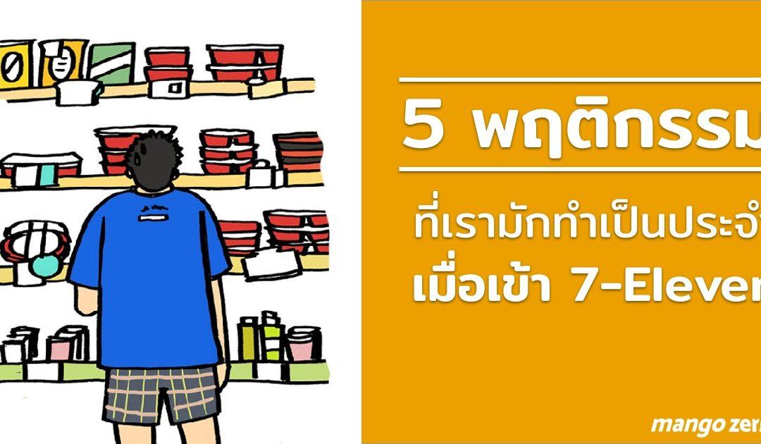 5 พฤติกรรม ที่คนเรามักทำกันเป็นประจำ เมื่อเข้า 7-Eleven