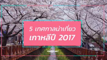 5 เทศกาลน่าเที่ยวเกาหลีปี 2017 ที่เห็นแล้วอยากตีตั๋วไปเลย!