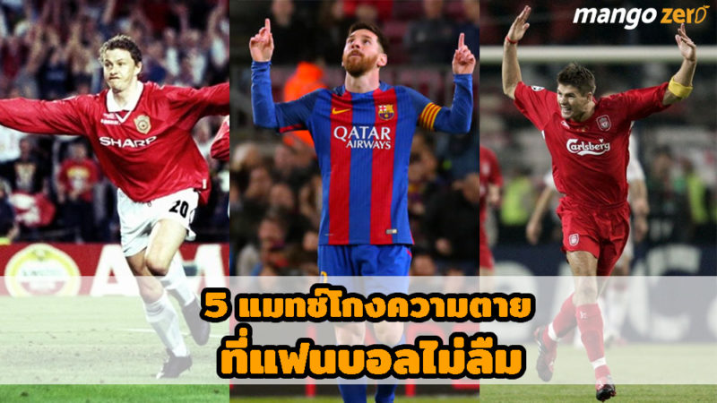 5-miracle-football-match-in-history