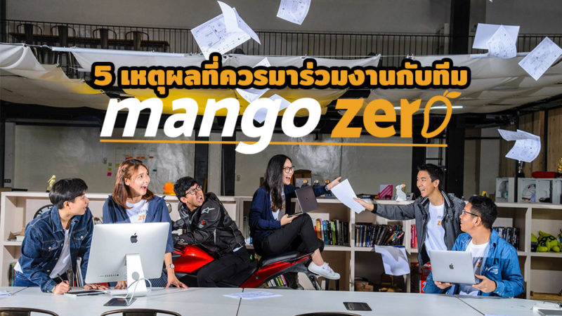 5-reason-why-do-youl-join-with-mango-zero