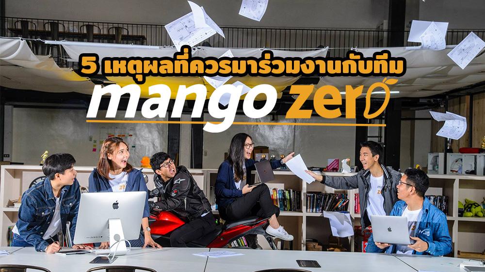 5 เหตุผลที่ควรมาร่วมงานกับทีม Mango Zero