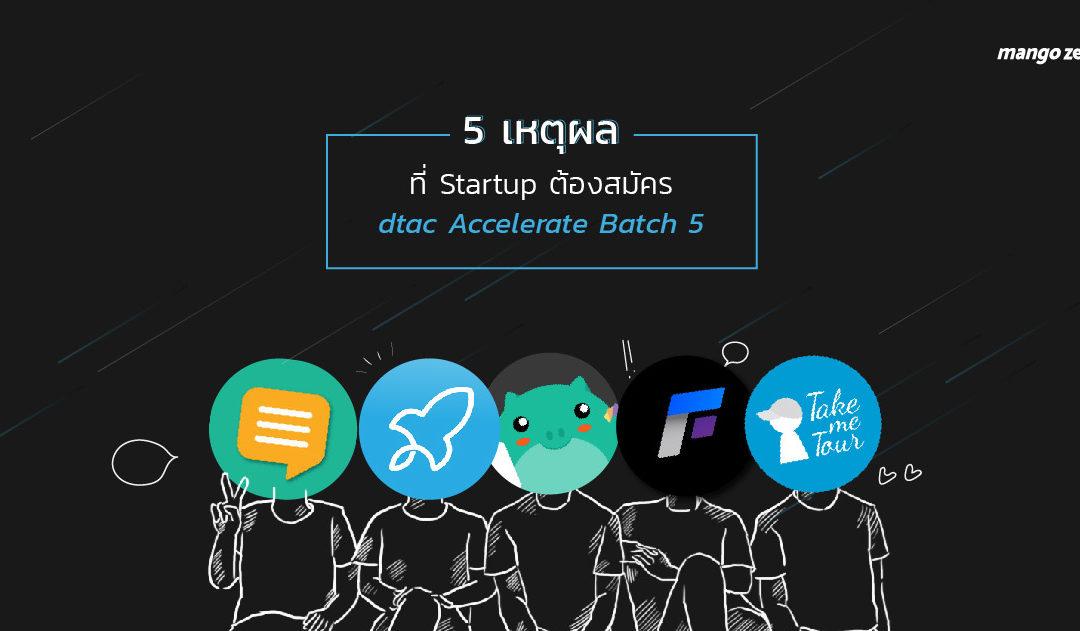 5 เหตุผลที่ Startup ต้องสมัคร dtac Accelerate Batch 5 พร้อมคำแนะนำจาก Startup รุ่นใหญ่