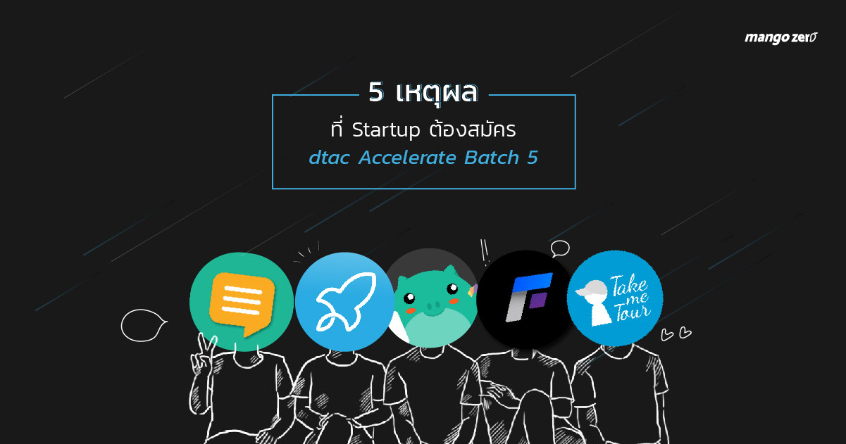 5-reasons-why-startup-have-to-join-dtac-accelerate-batch-5-featured