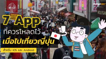 7 App ที่ควรโหลดไว้ เมื่อไปเที่ยวญี่ปุ่น สำหรับ iOS และ Android