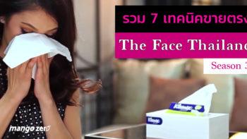 รวม 7 เทคนิคขายตรงจาก The Face Thailand Season 3