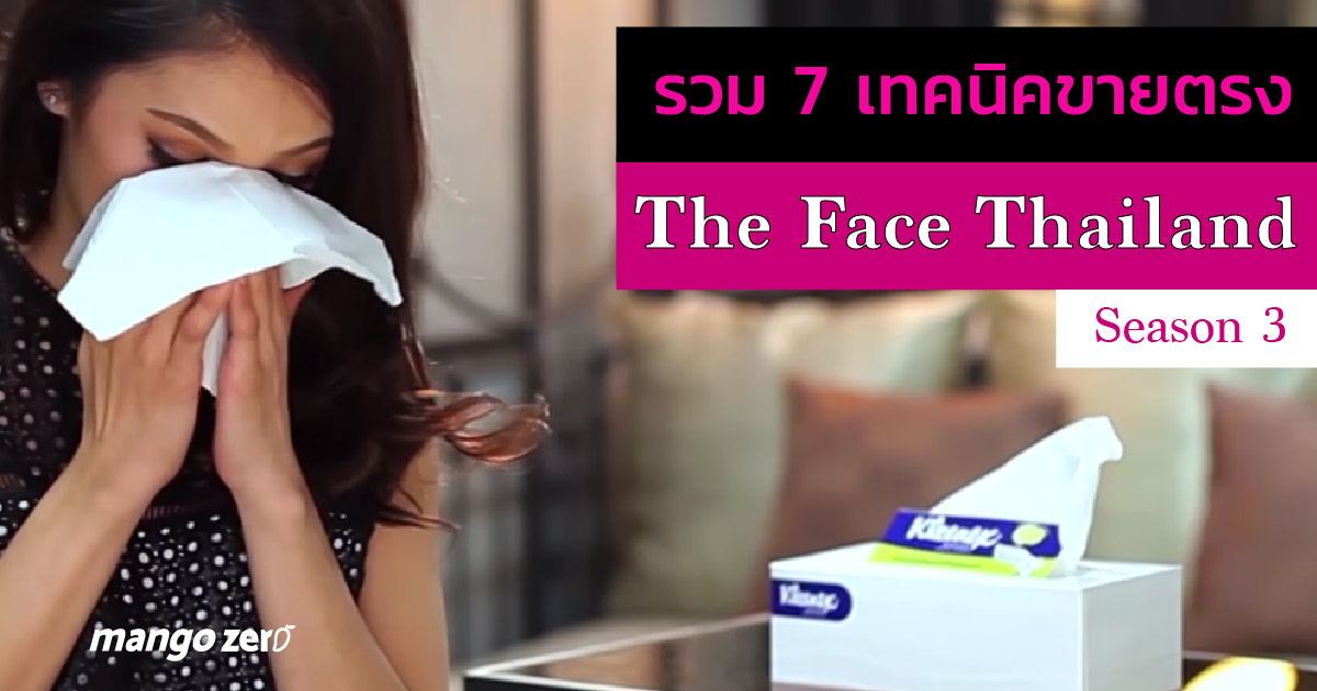 7-direct-sale-techniques-from-the-face-thailand-feature