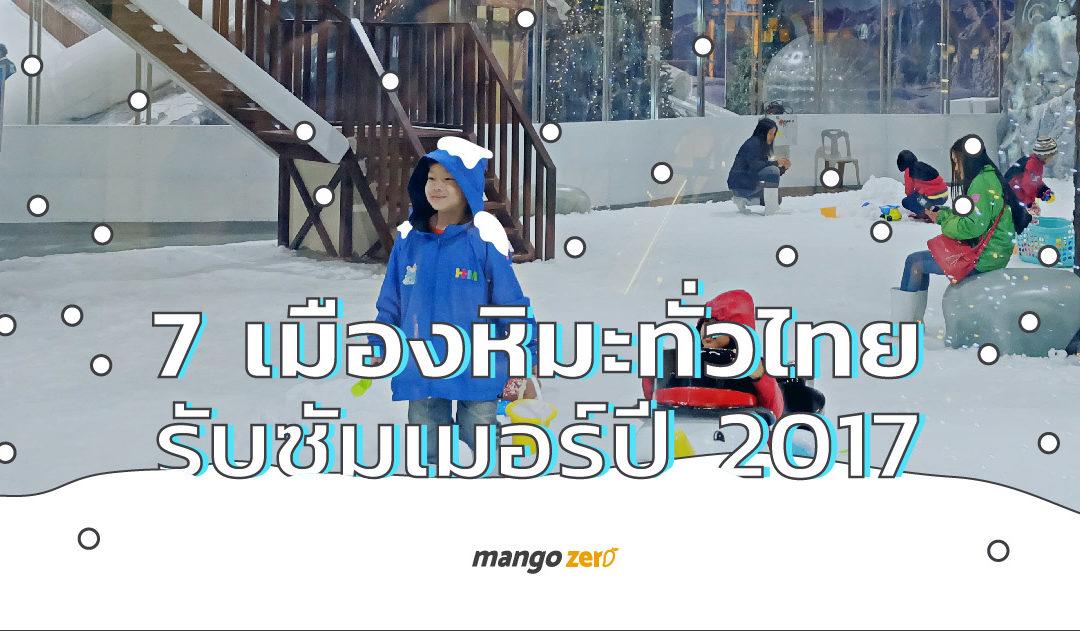 7 เมืองหิมะทั่วไทย คลายร้อนกันให้สะใจ รับซัมเมอร์ปี 2017
